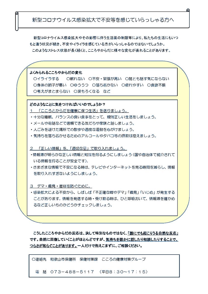 ウイルス 和歌山 コロナ 新型
