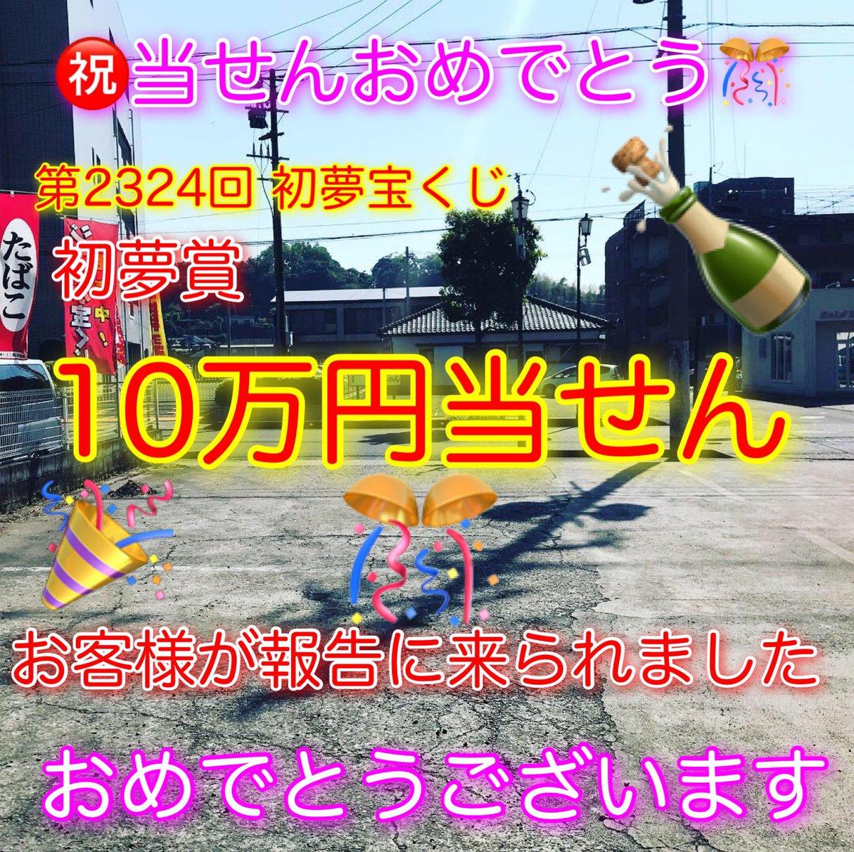 西日本 宝くじ 2324