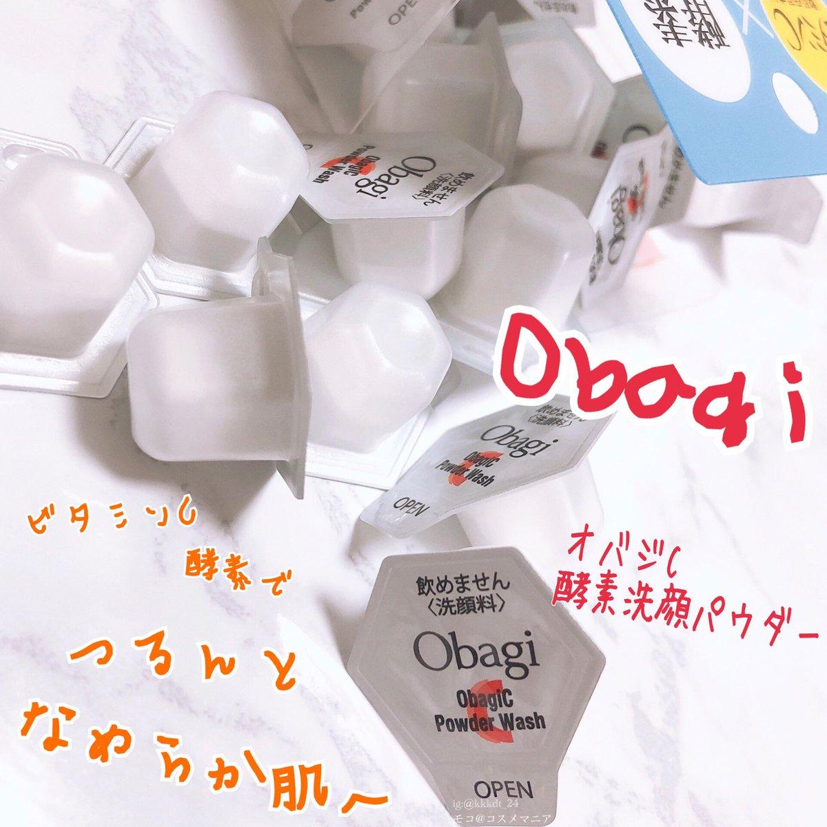 C パウダー オバジ 酵素 洗顔