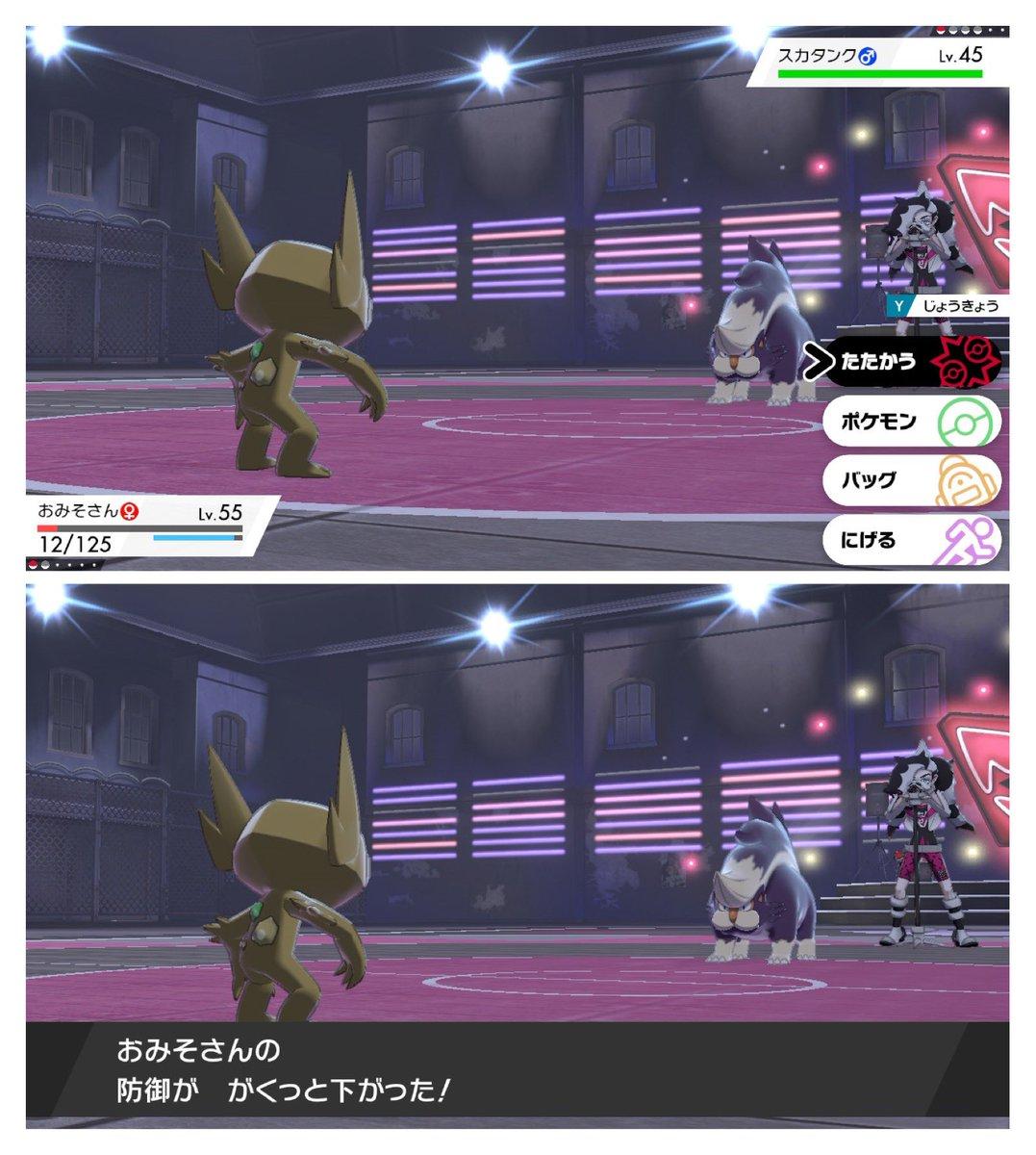 ポケモン剣盾 再戦