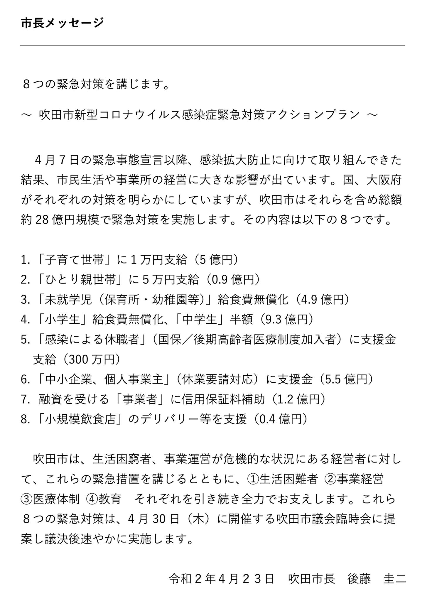 大阪府市町村別コロナ感染者