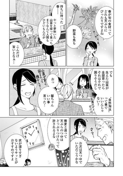 ワカコ 酒 ドラマ ひどい