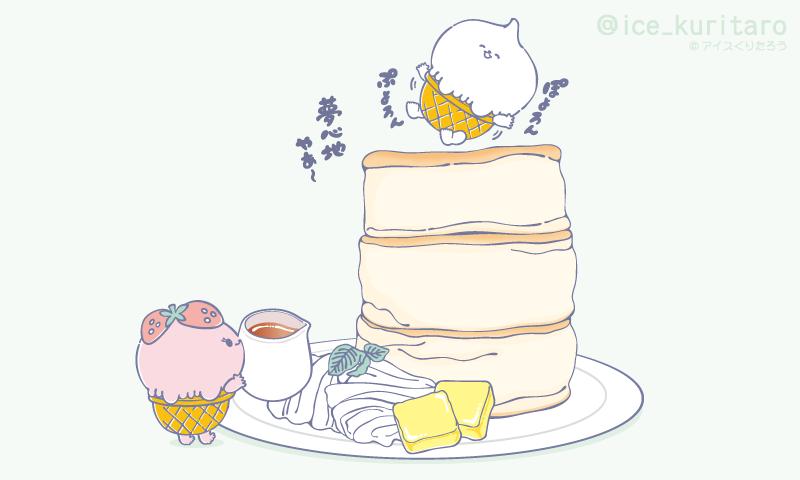 あま〜いランチも おすすめ🍰(   ᷇ᴥ ᷆  )☕️   #アイスくりたろう #パンケーキ #スイーツ #おいしい #アイス食べると元気になるかもよ #おいしい笑顔 #ランチ https://t.co/E6yWj1mOj5
