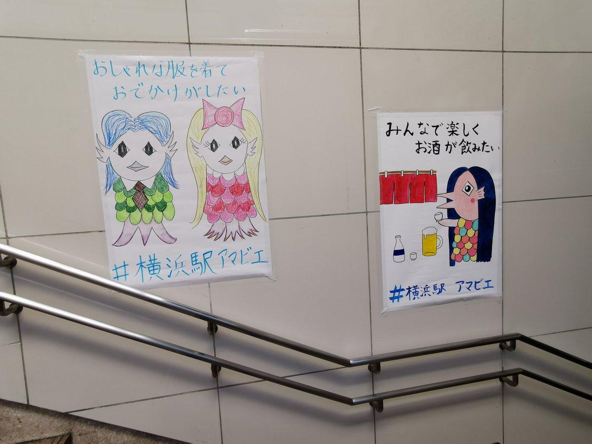 アマビエ 横浜 駅