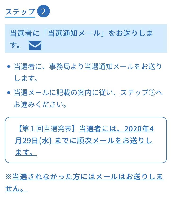 応募 サイト マスク シャープ