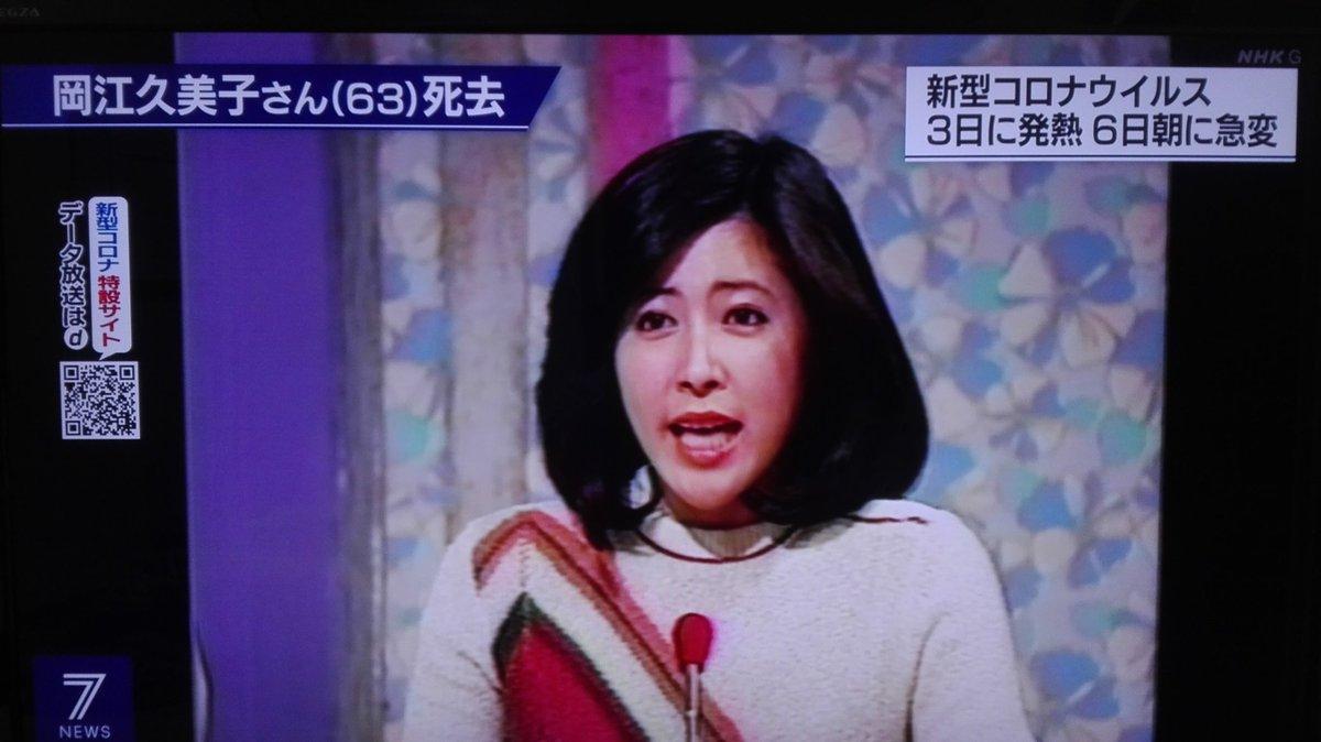 岡江 久美子 連想 ゲーム