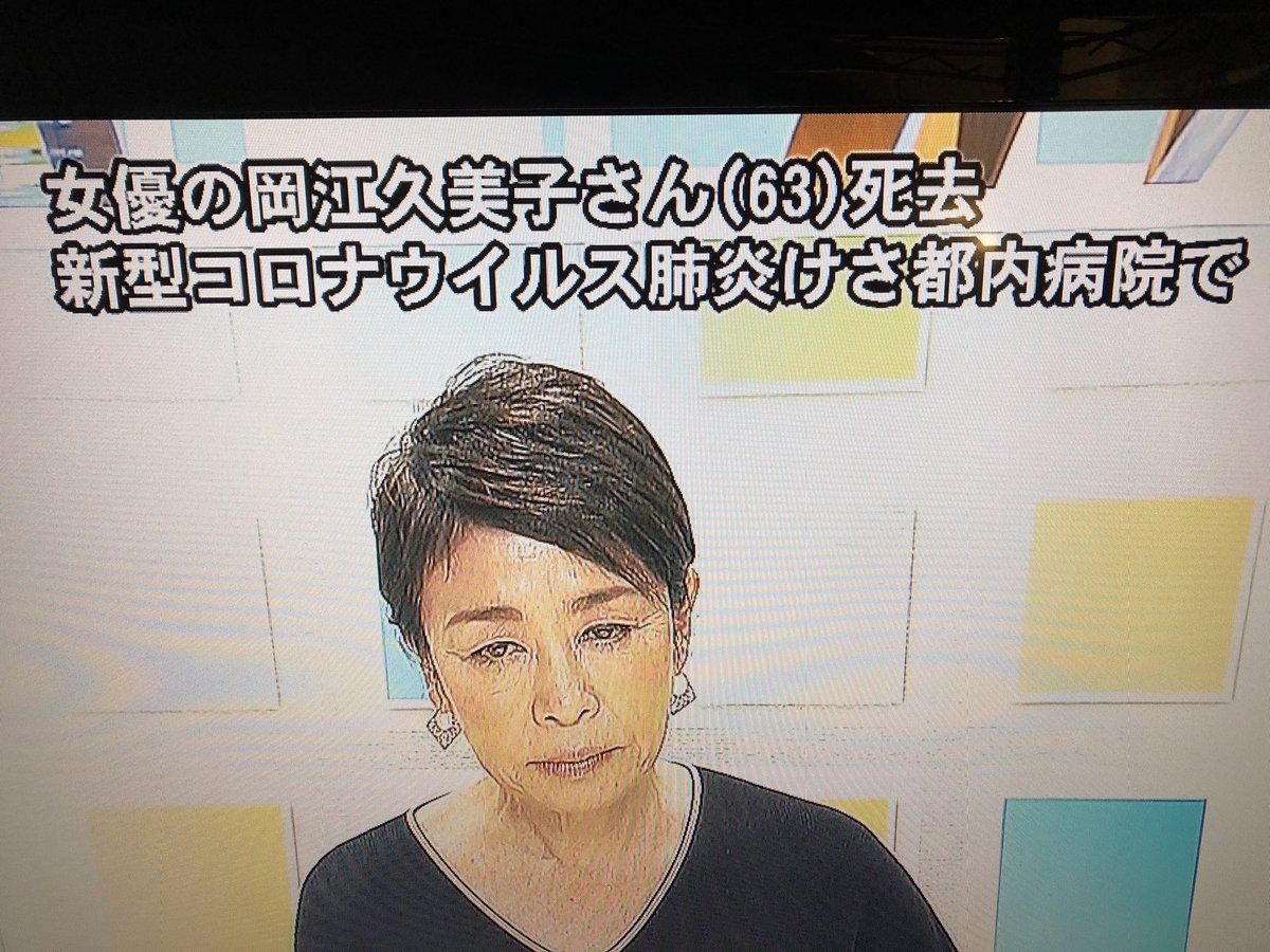 岡江久美子持病