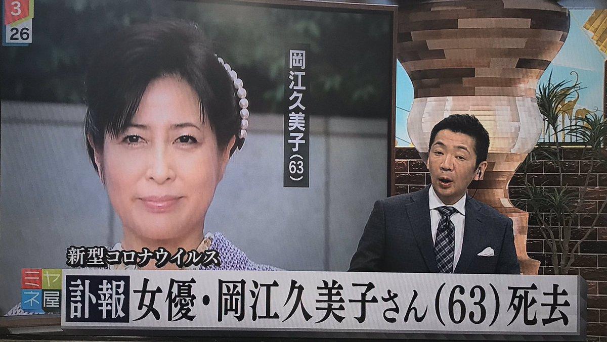ツイッター 岡江 久美子