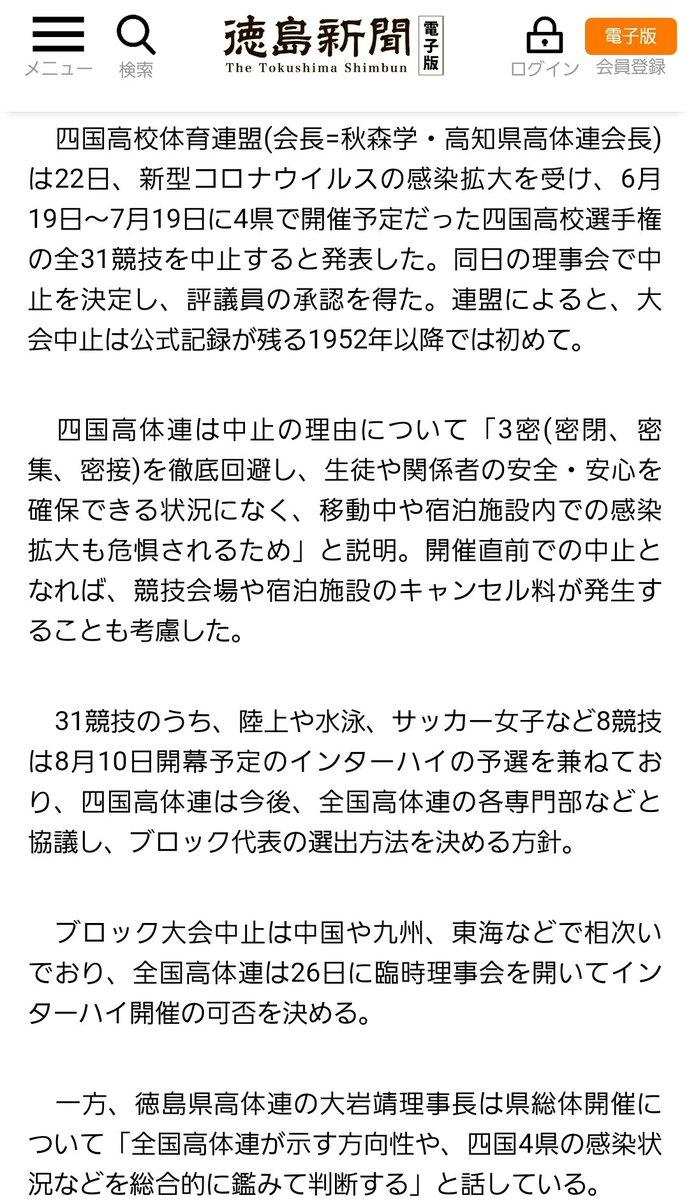版 電子 愛媛 新聞