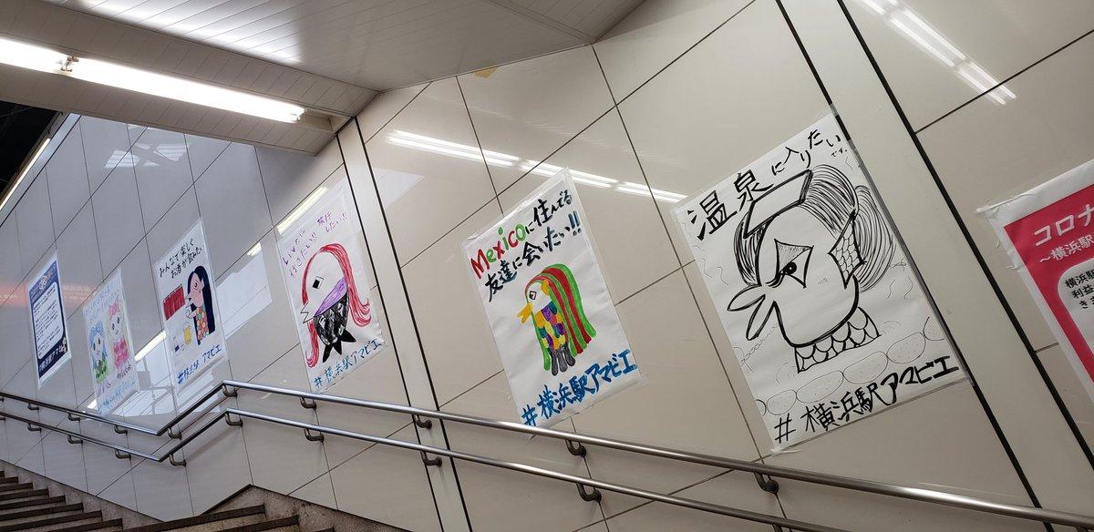 横浜 駅 アマビエ 下北の寒立馬に会いたいわ #横浜駅アマビエ