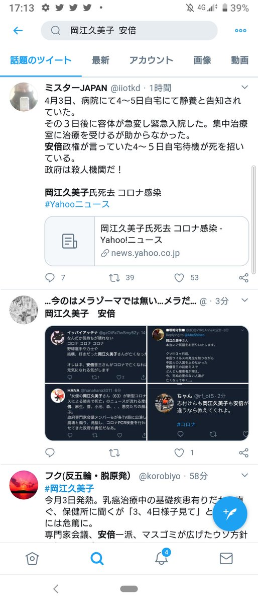 久美子 ツイッター 岡江
