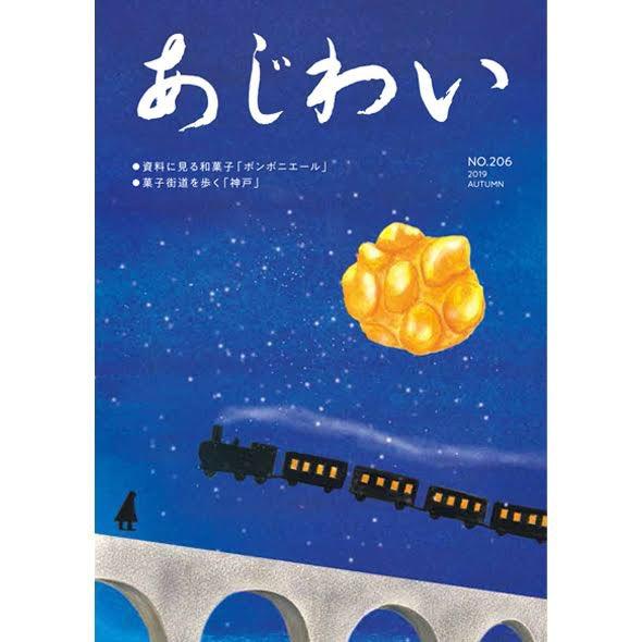 あじわい206号の表紙はこんな感じでした。タイトルは「銀河鉄道の月」お菓子は岩手の回進堂さんの栗かのこです。  #和菓子 #回進堂 #栗かのこ #唐仁原多里 #銀河鉄道の夜 #illustration  #岩手 https://t.co/T3kW0kVWUh