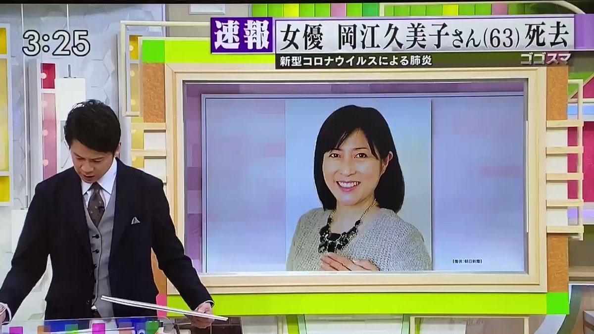 久美子 持病 岡江