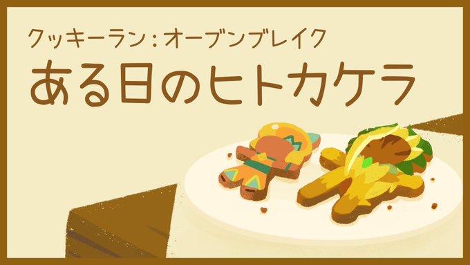 ソーダ クッキー ラン