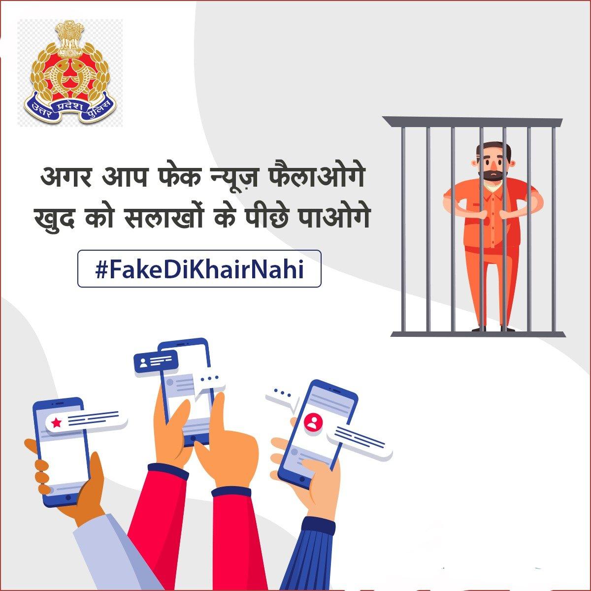 #Covid_19 #CoronavirusOutbreak अफवाहों से आमजन के साथ हम पत्रकारों को भी दिक्कत होती है, ऐसे में इसे रोकने के लिए हम लोगों ने चर्चा की ही थी कि यूपी पुलिस भी आ गई समर्थन में... #FakeNews  @Uppolice  @dgpup  @PIBHindi  @InfoDeptUP  @AwasthiAwanishK  @KumarAVPandey  @mishra_shani https://t.co/WGDnUItG6a https://t.co/xgNrHkv4iC