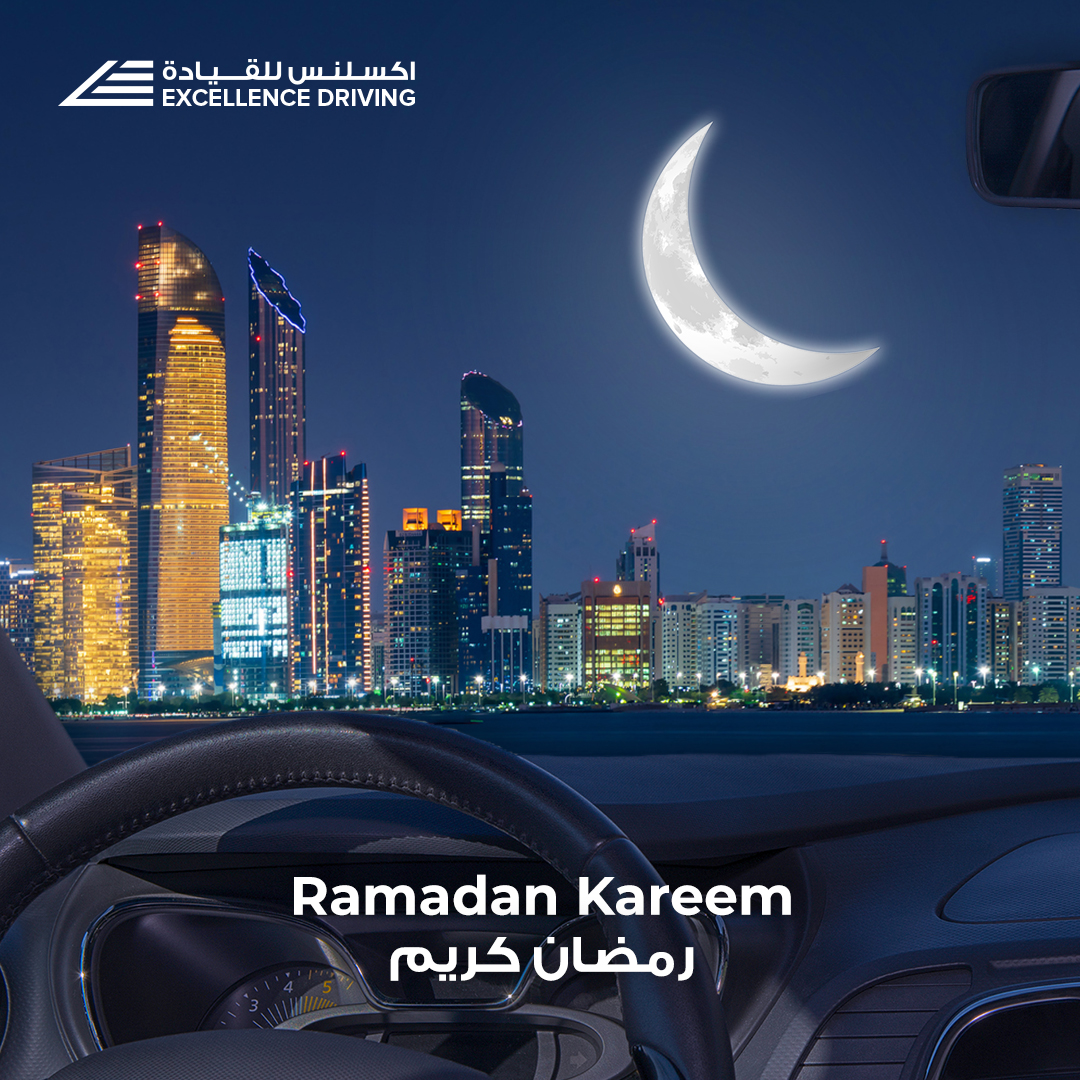 Ramadan Kareem from the Excellence Driving family to yours! رمضان كريم من اكسلنس للقيادة!