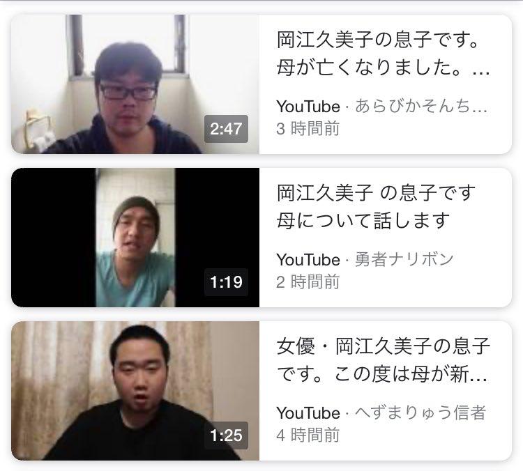 この「岡江久美子の息子です」とか言って閲覧数を稼ごうとしてるYouTubeのアカウント、全部凍結させてほしい。 https://t.co/4lttKqEVIO