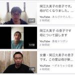アカウント凍結でいい?YouTubeで岡江久美子さんの息子を名乗る人物が続々現れる!