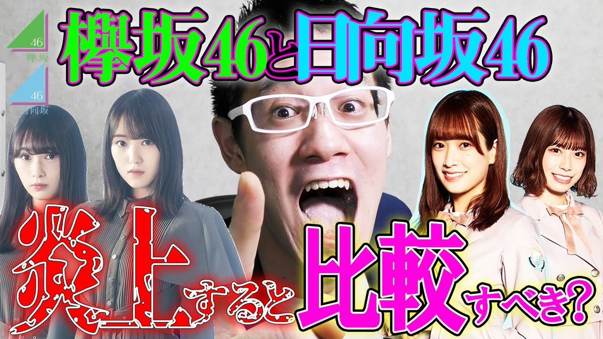 46 欅 炎上 坂