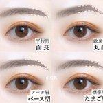 眉毛の黄金バランスとは?顔型別 最強眉毛メイク術。自分に似合う眉毛の書き方を知って、さらに垢抜けよう