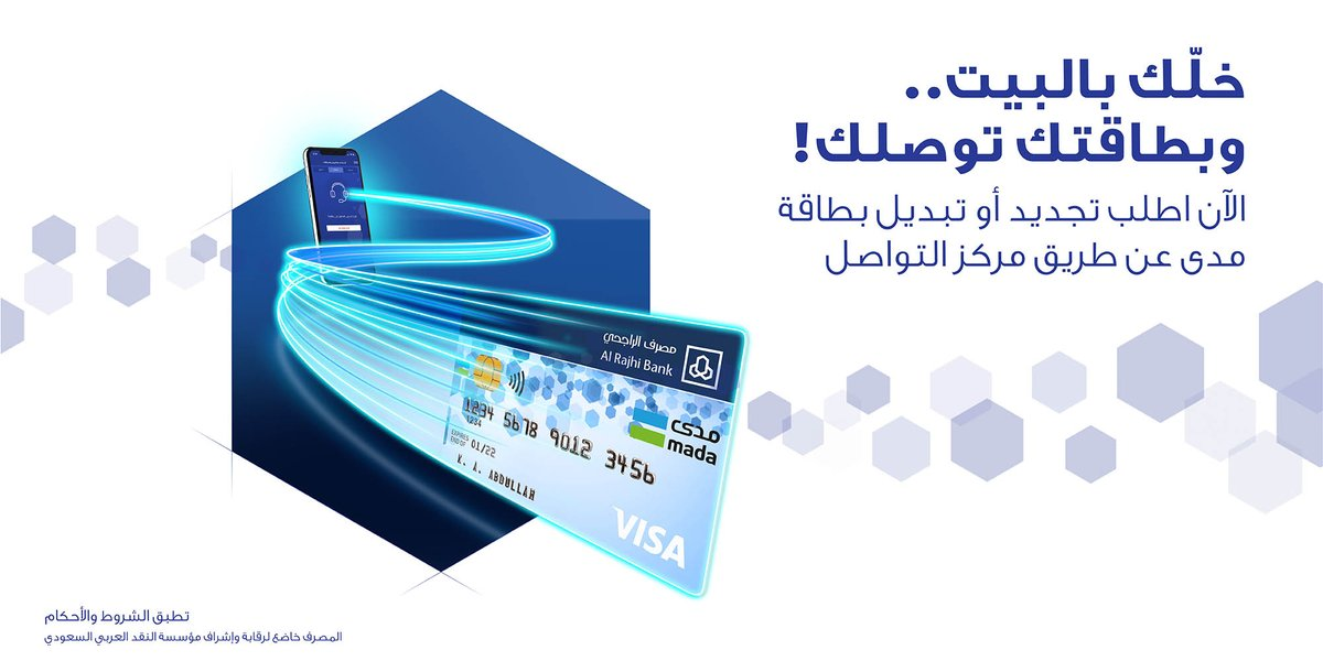 مصرف الراجحي On Twitter الآن يمكنك طلب تجديد أو استبدال بطاقة الصراف مدى عن طريق مركز التواصل وبطاقتك توصلك للبيت للمزيد Https T Co Qolec80lzn Https T Co Zjaqynnx5j