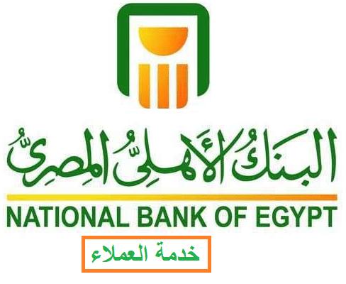 نجوم مصرية رقم البنك الأهلي المصري المختصر والموحد للشكاوي