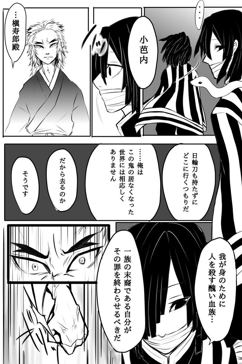 寿郎 煉獄 槇