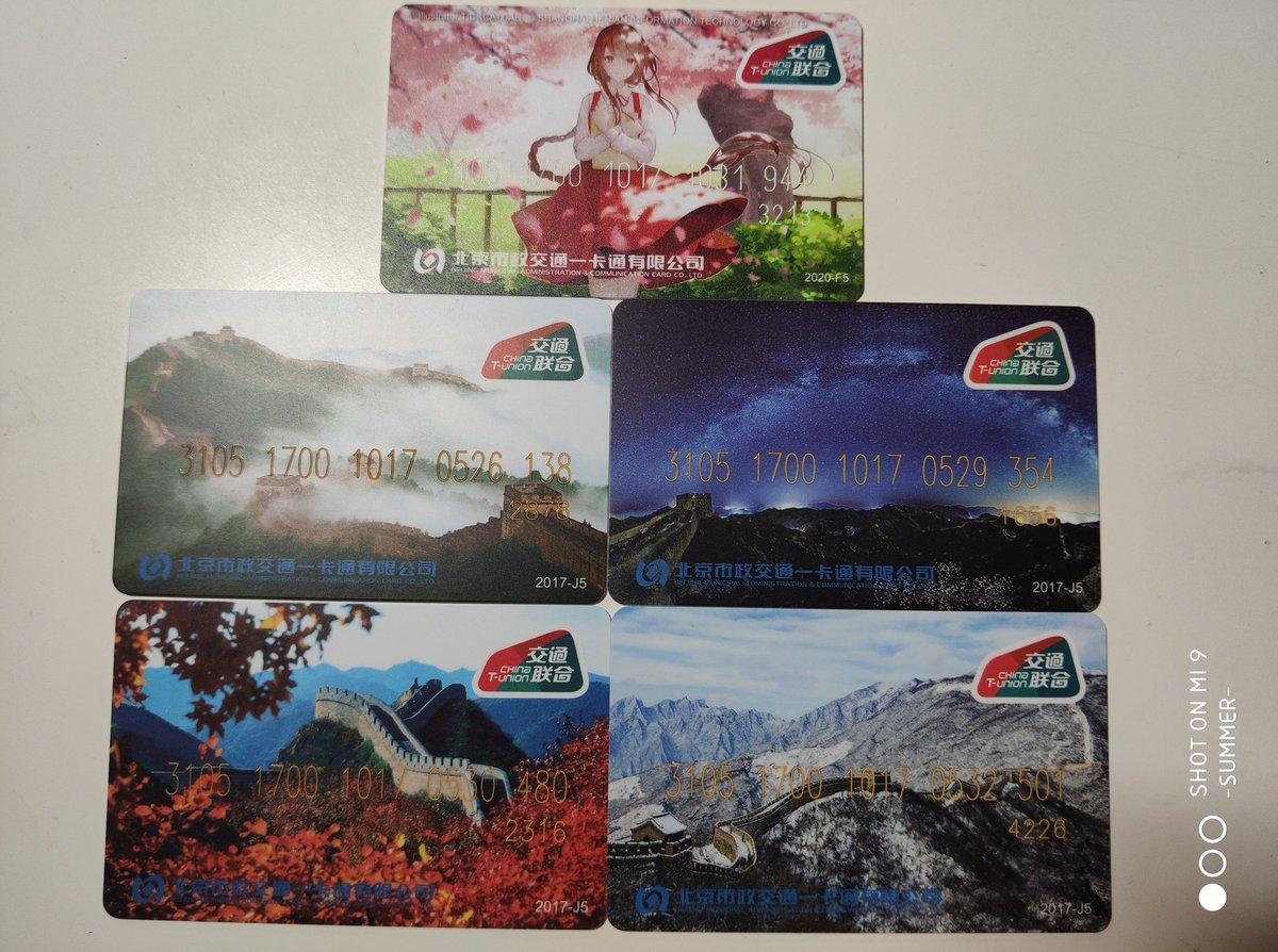 买的新交联卡!好看! New China T-Union cards! Nice! 🤤🤤🤤 https://t.co/niZXJgX0eF