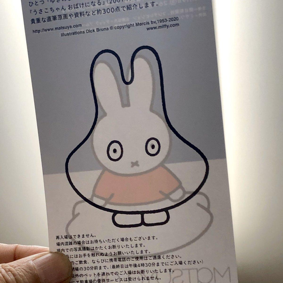 展 2020 ミッフィー 誕生65周年記念「ミッフィー展」が全国を巡回、東京立川や福井の日程など