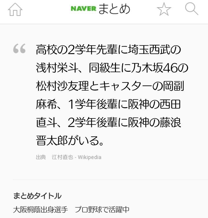 松村沙友理 大阪桐蔭