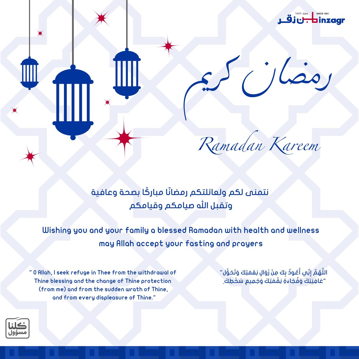 Ramadan Kareem | رمضان كريم https://t.co/VriEGK6eLf