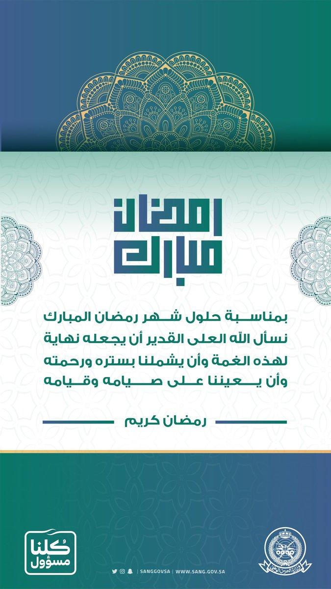 وزارة الحرس الوطني On Twitter سيبقى رمضان حي في قلوبنا أعاننا الله على صيامه وقيامه وشهر مبارك كلنا مسؤول وزارة الحرس الوطني