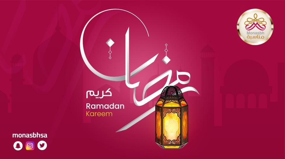 أسرة ##مناسبة تهنئكم بحلول شهر #رمضان الكريم 🌙 اعاده الله علينا وعلى الأمة الإسلامية بالخير واليمن والبركات 🤲🏻  ونتمنى لكم دوام الصحة والعافية  كل عام وانتم بخير😍 #رمضان_2020  #رمضان_كريم https://t.co/nhYgdzyZzM