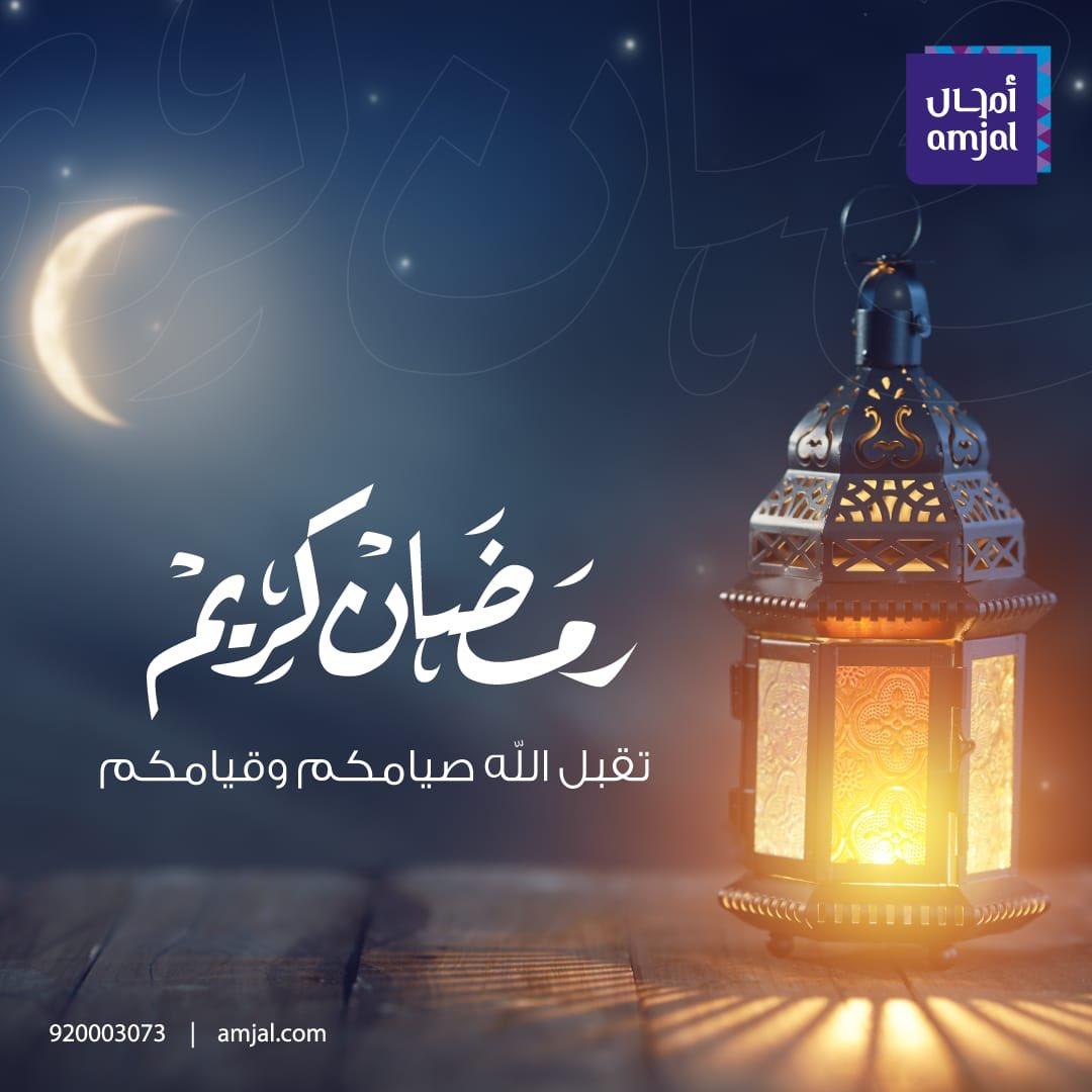 نبارك لكم قدوم شهر #رمضان تقبل الله صيامكم وقيامكم #رمضان_كريم https://t.co/6kyOXpKyQn