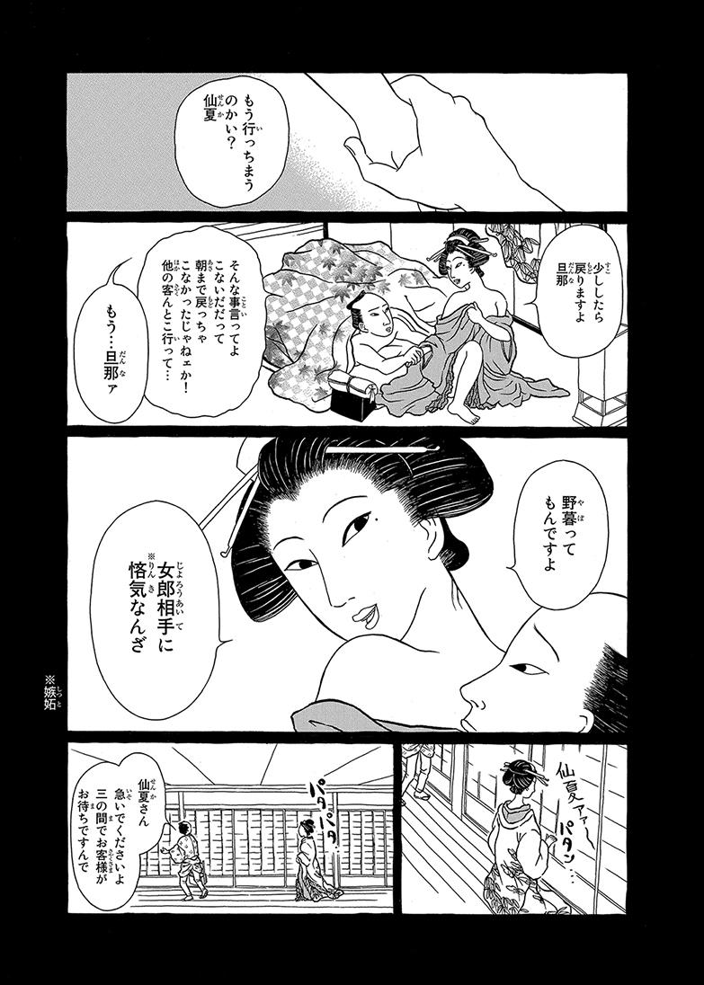 江戸キリエ『江戸モアゼル』『天照様ご乱心』発売中『こめつぶねこ ...