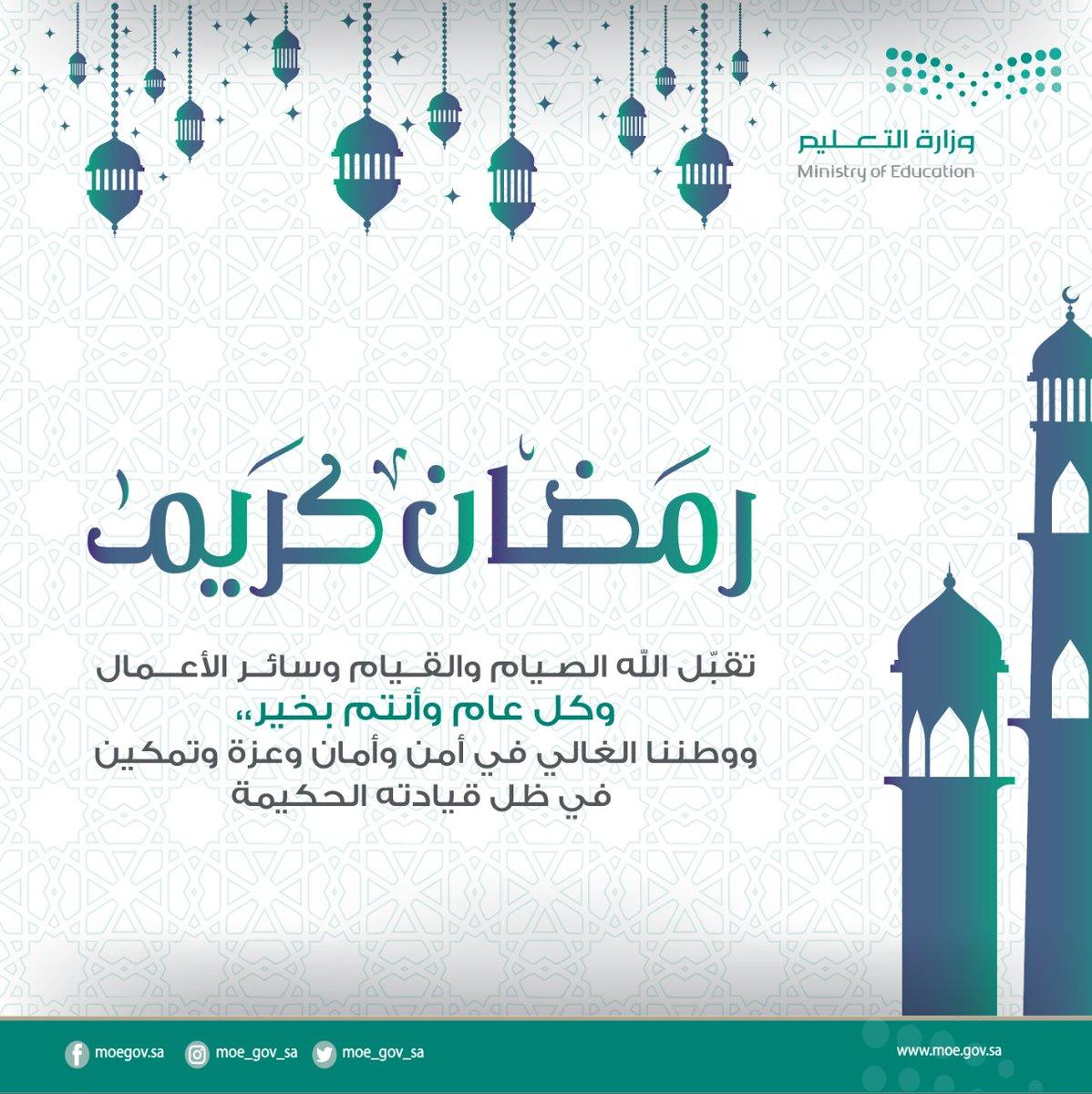 وزارة التعليم عام On Twitter وزارة التعليم تهنئكم بقدوم شهر رمضان المبارك وكل عام وأنتم بخير