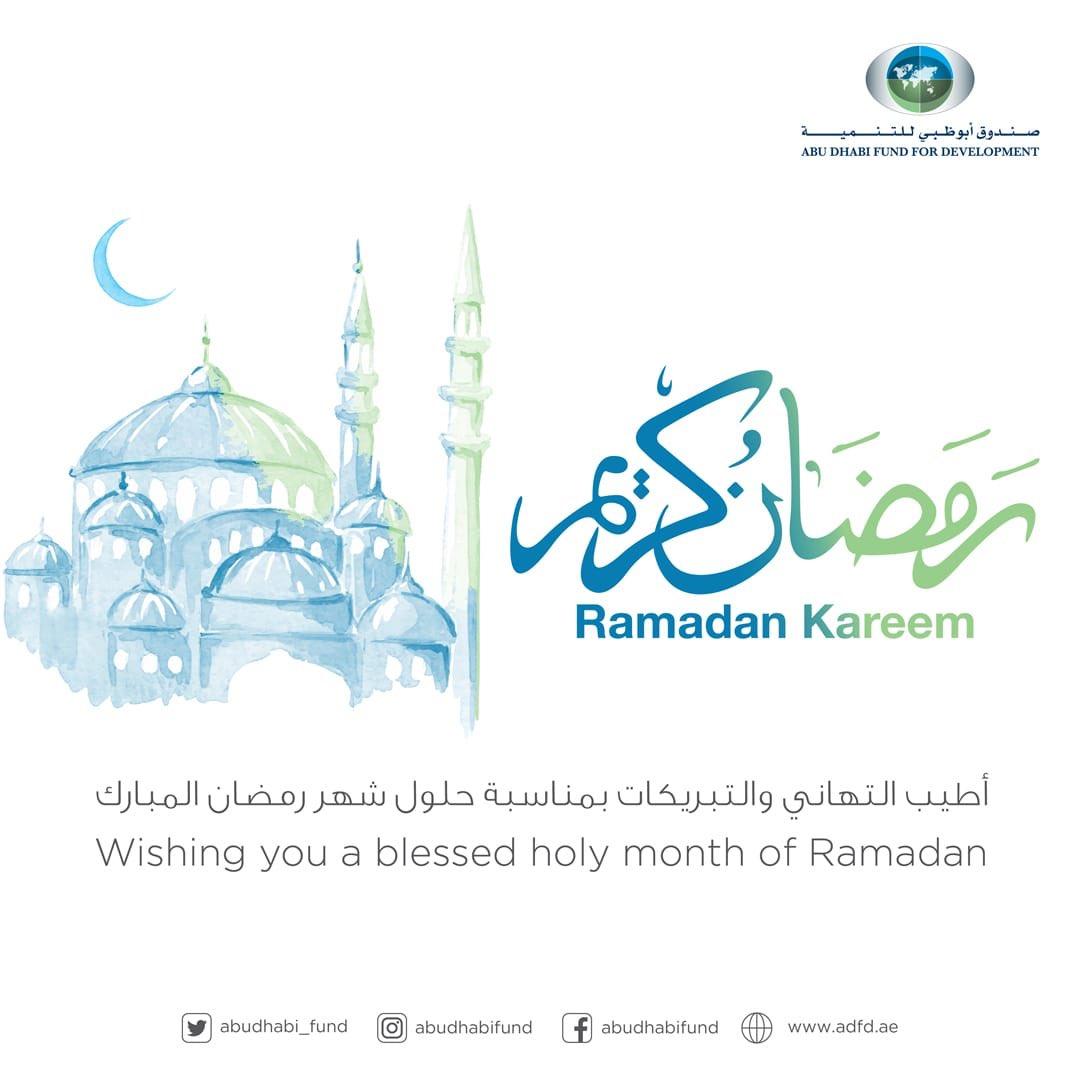 يهنئكم #صندوق_أبوظبي_للتنمية بمناسبة حلول شهر #رمضان _المبارك #ADFD wishes you a blessed holy month of #Ramadan