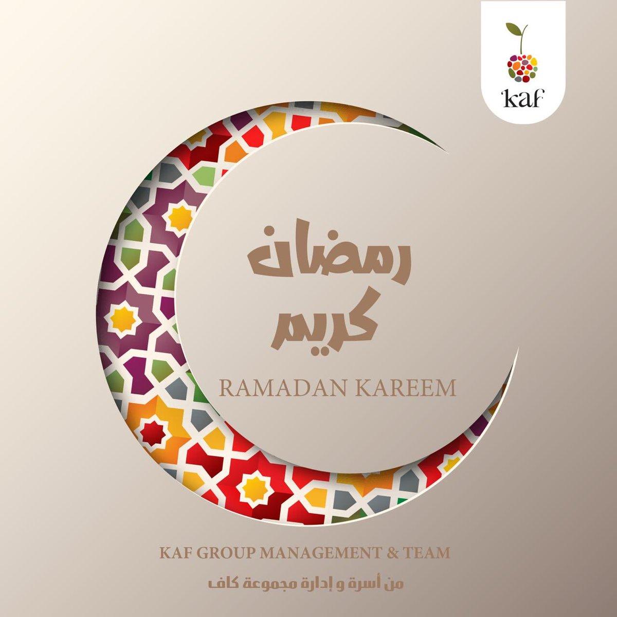 رمضان كريم من أسرة وإدارة مجموعة كاف.  سائلين الله أن يتقبل منكم صيامكم وقيامكم وصالح أعمالكم.  Ramadan Kareem from KAF Group Management & Team, May Allah accept your fasting & prayers. #رمضانكم_مع_كاف  #RamadanWithKAF https://t.co/kKdY0sGUA2