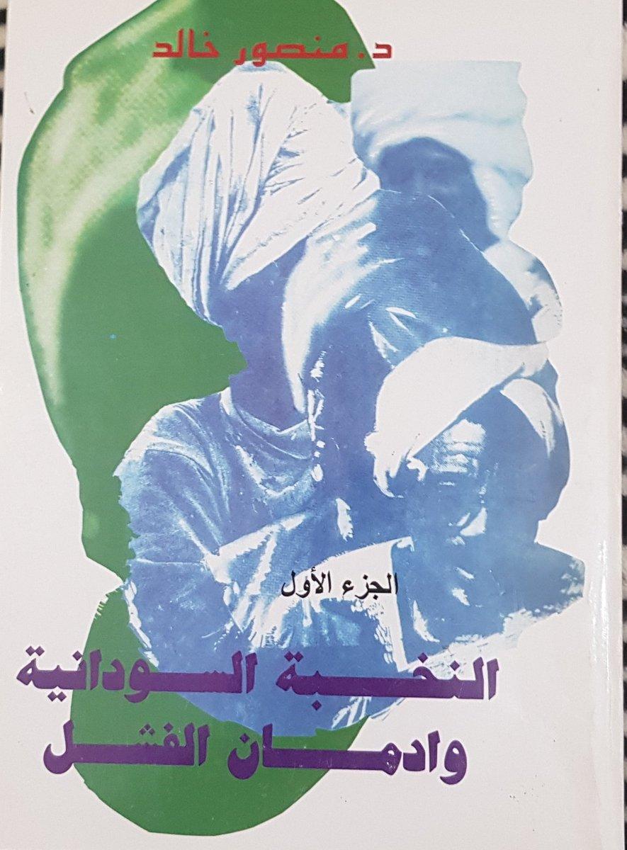 النخب السودانية وادمان الفشل pdf