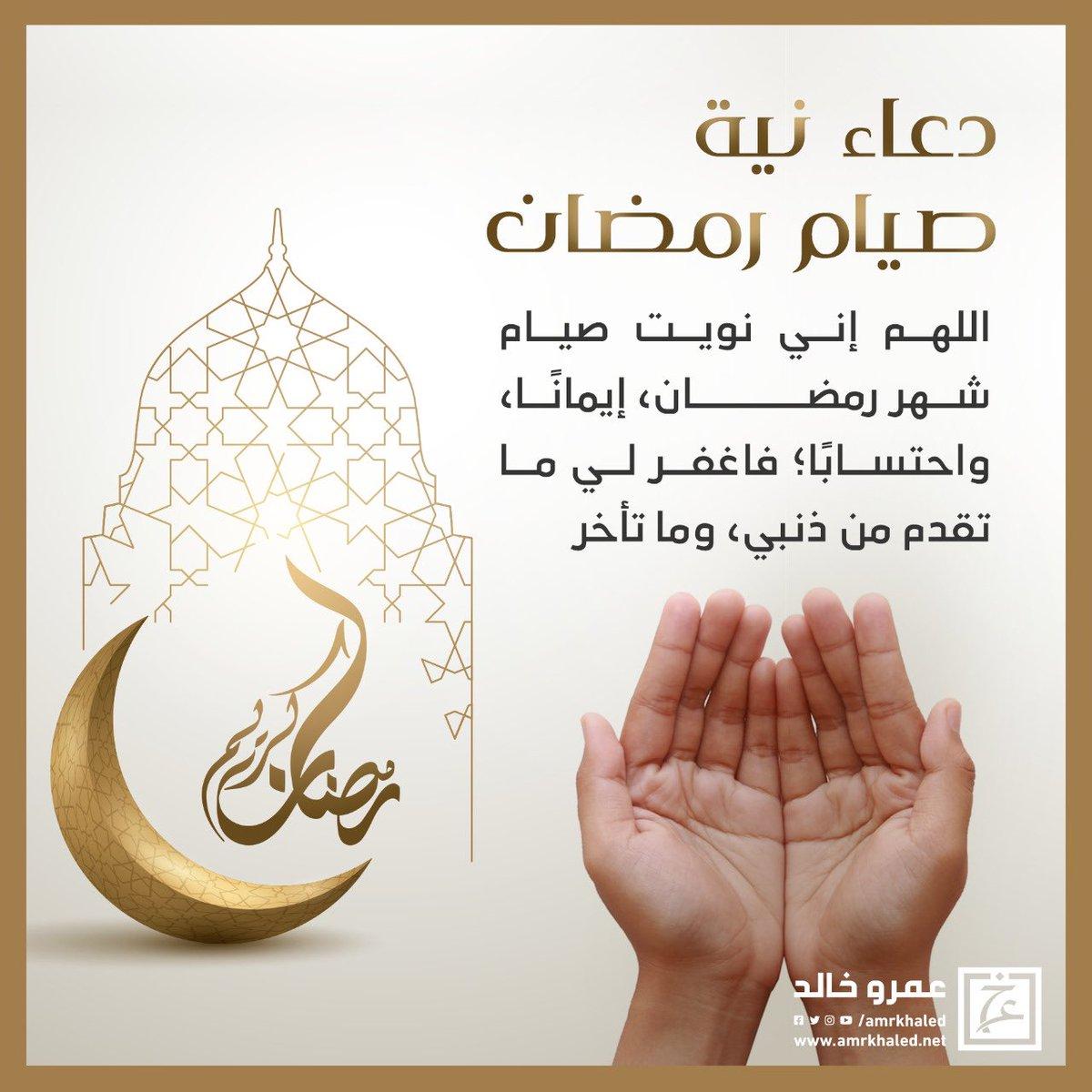 هل النيه في صيام رمضان