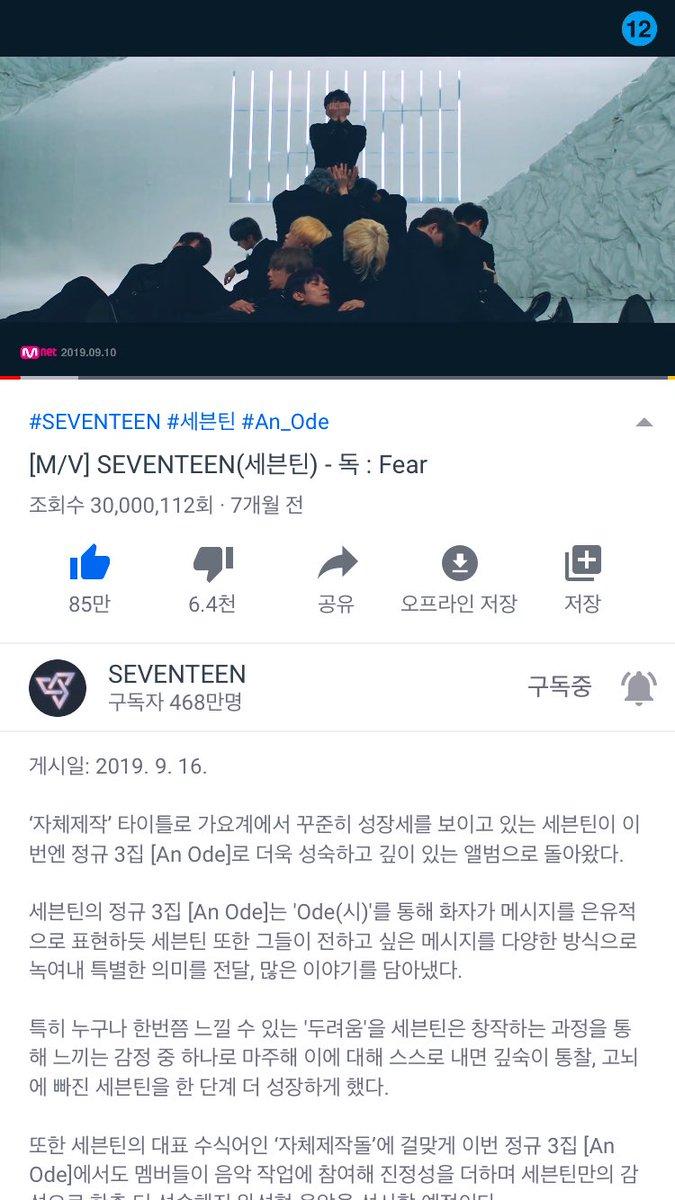 조회수 3첨만ㅠㅠㅠ #SEVENTEEN #세븐틴 #FEAR #SEVENTEEN_FEAR #SEVENTEEN_FEAR_30MILLION #세븐틴_독