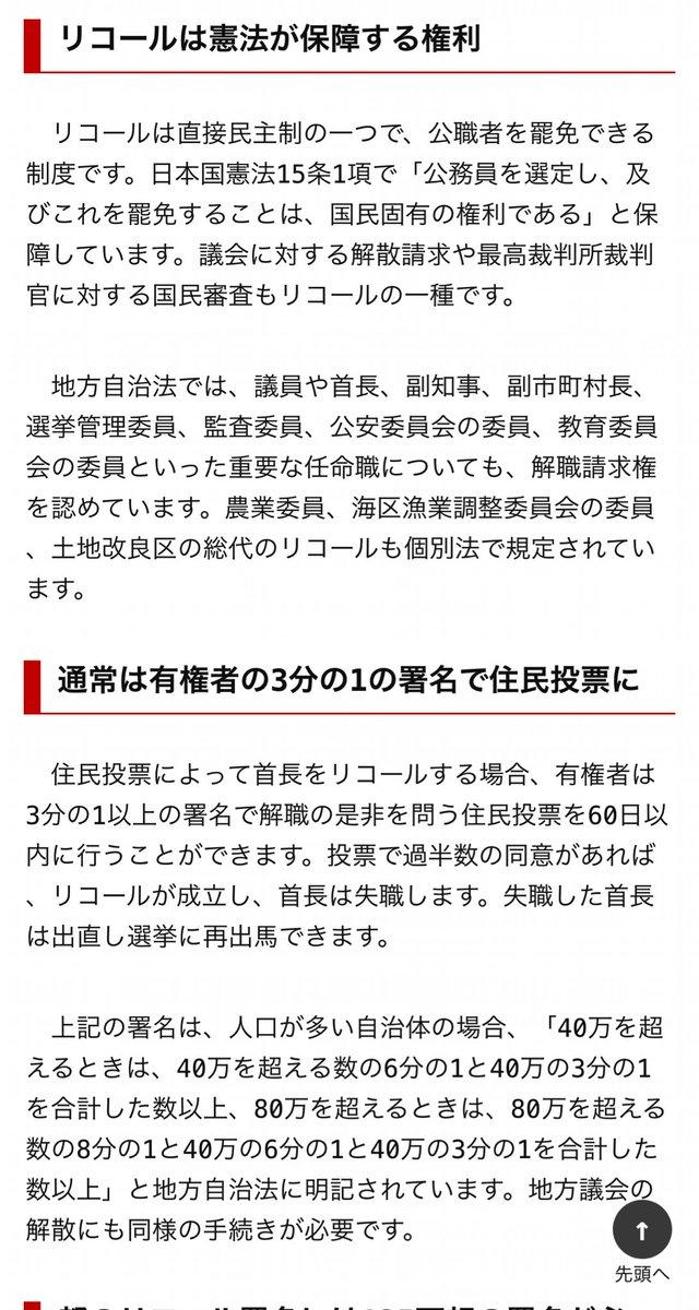 知事リコール hashtag on Twitter