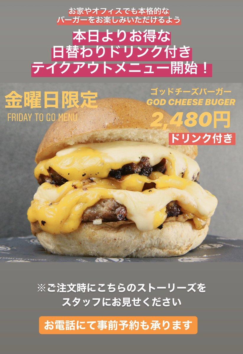いし が まや goku burger