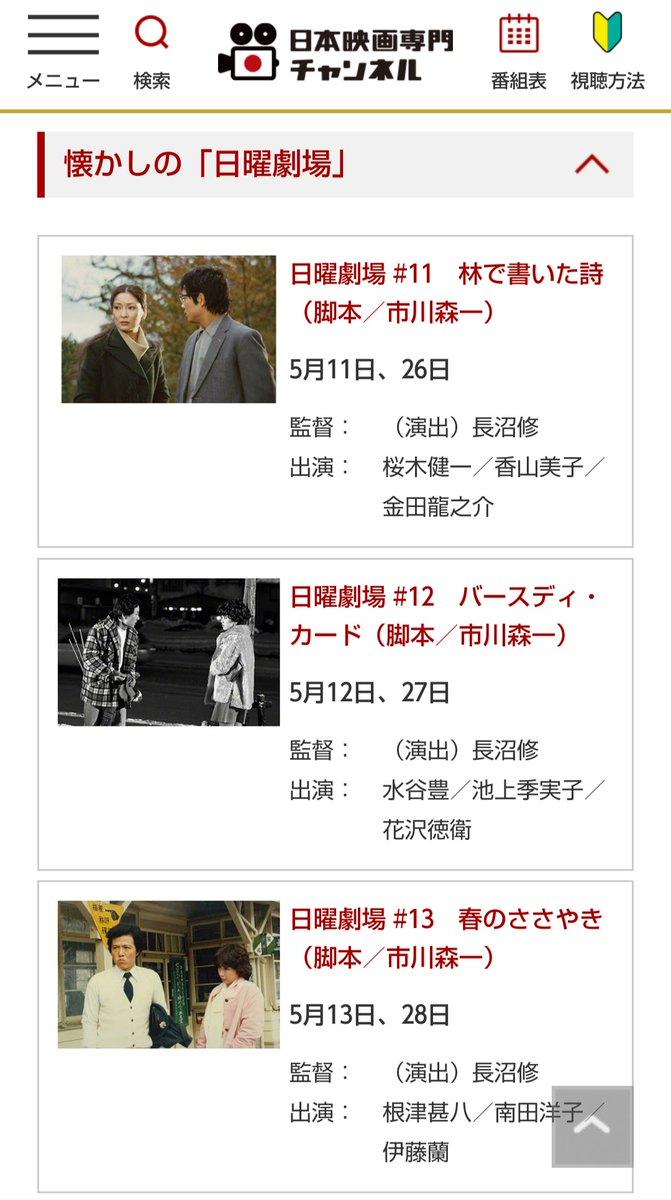 日本 映画 専門 チャンネル 番組 表