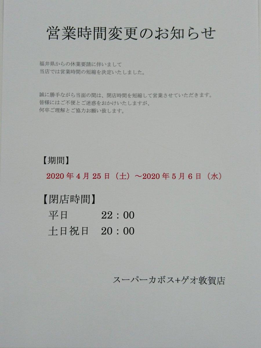 カボス 敦賀