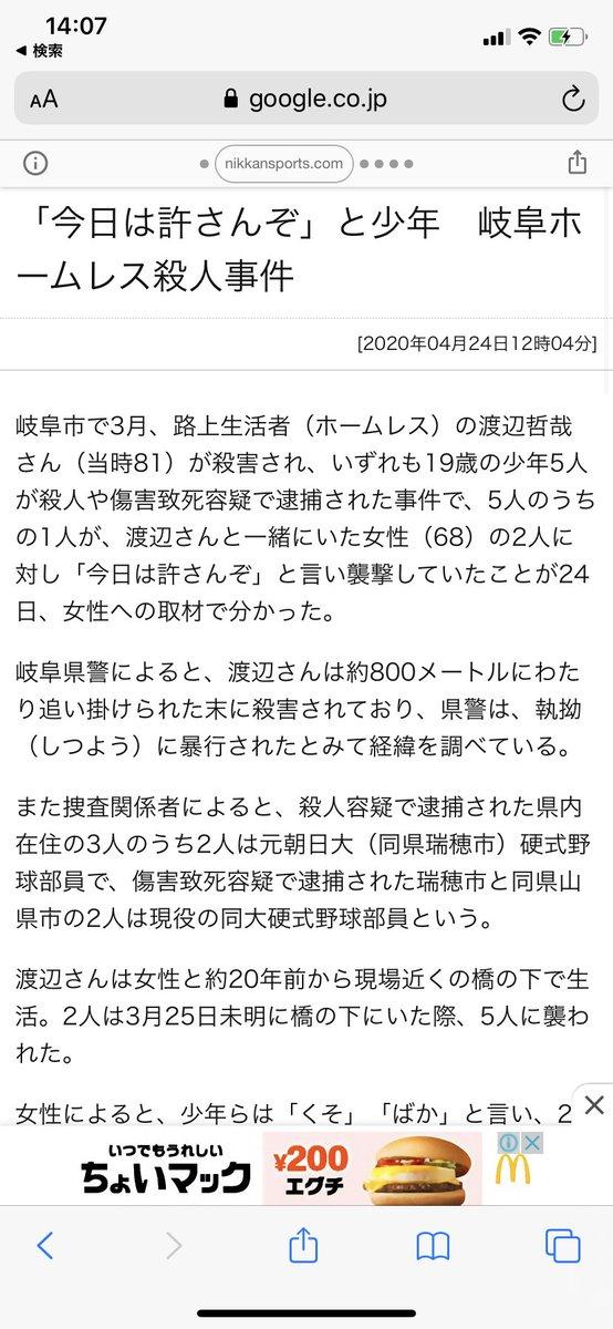 岐阜 ホームレス 実名