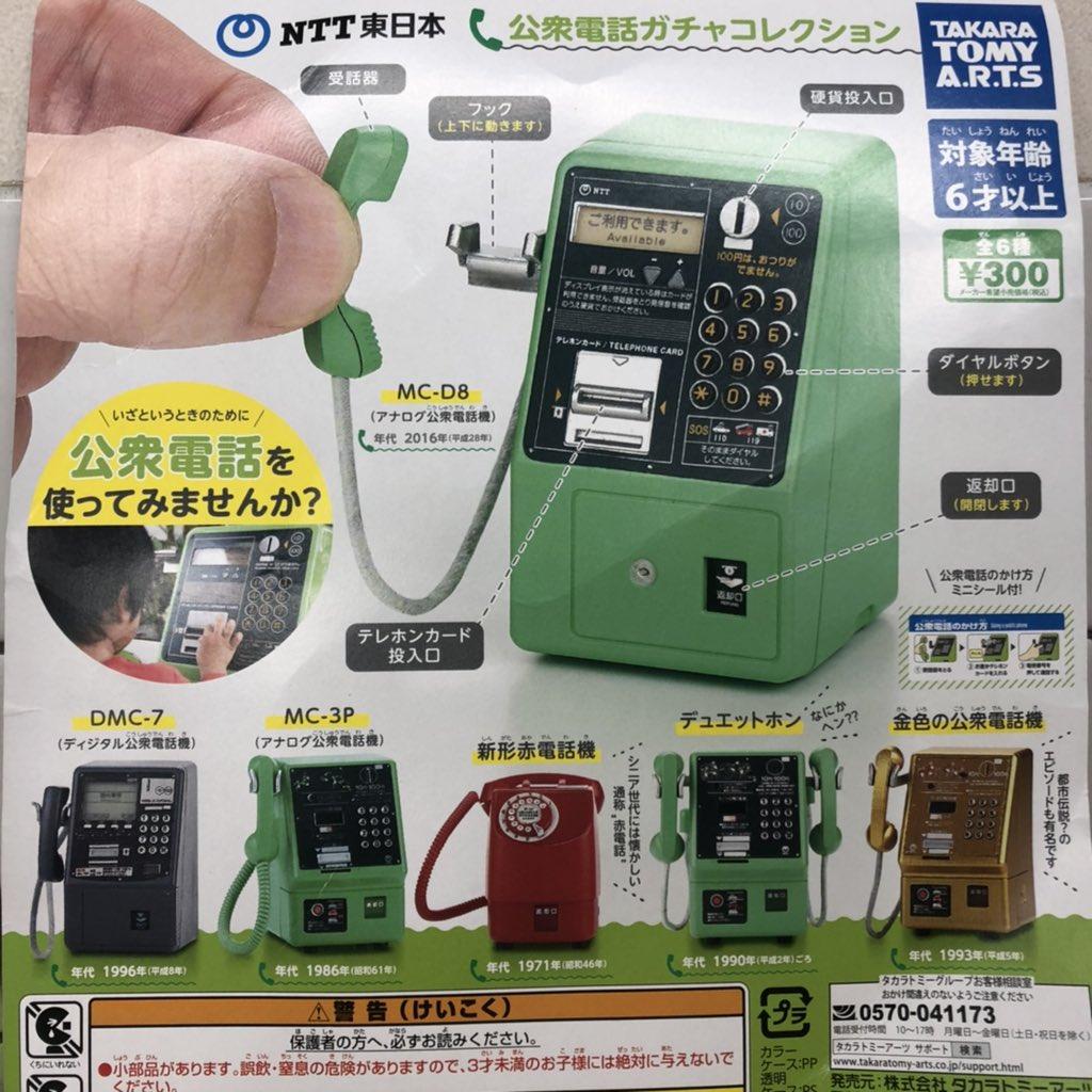 公衆 電話 0570 0570にかけるのに、携帯と公衆電話、どちらが安いですか?