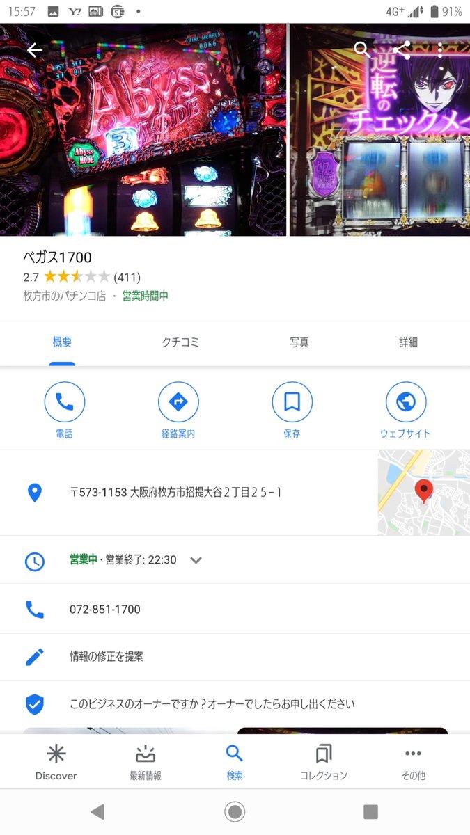 ベガス1700枚方店