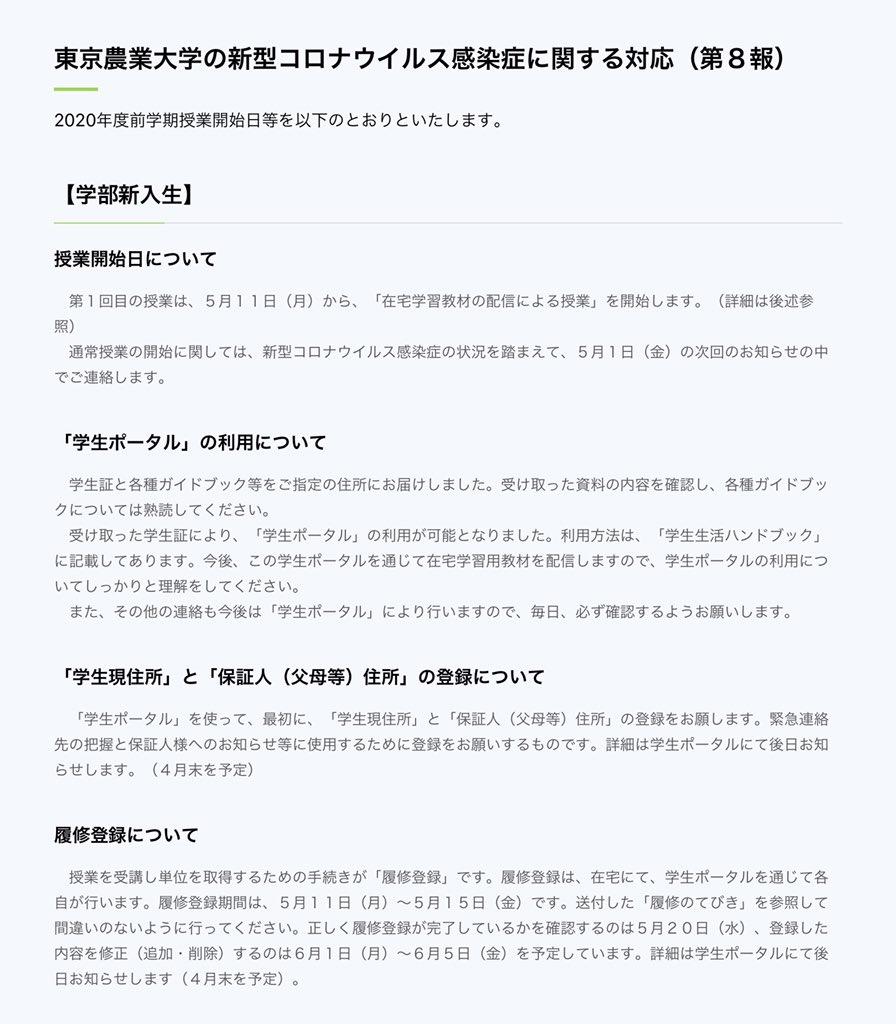 学生 ポータル 東京 農業 大学