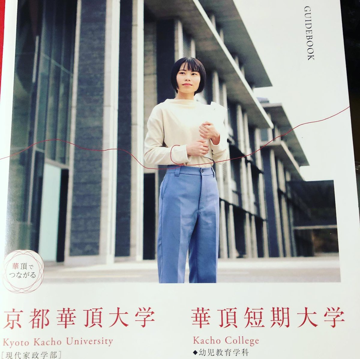 華 大学 京都 保育 士 きょうと 頂